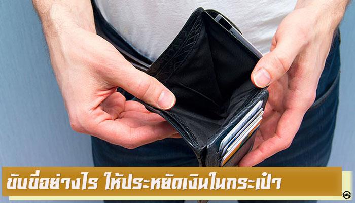 ขับขี่อย่างไร ให้ประหยัดเงินในกระเป๋า