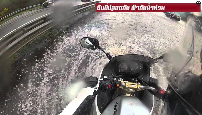 วิธีการขับขี่รถปลอดภัย ฝ่าภัยน้ำท่วม